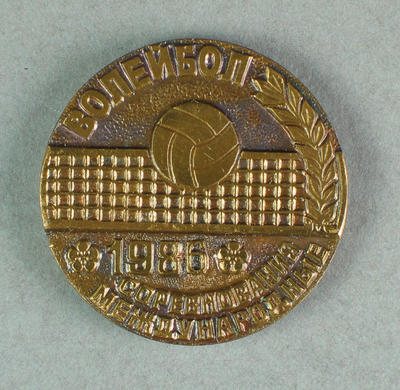 Medallion, Volleyball Federation USSR