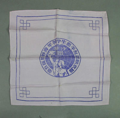 Handkerchief, International Friendly Sports Meeting of Youth 1955