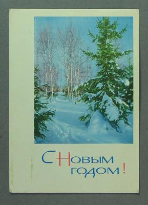 Postcard from Yuri Kiryakov to Shirley Strickland, 17 December 1965