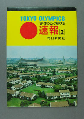 Postcard folder, 1964 Tokyo Olympic Games; Documents and books; 1991.2480.79