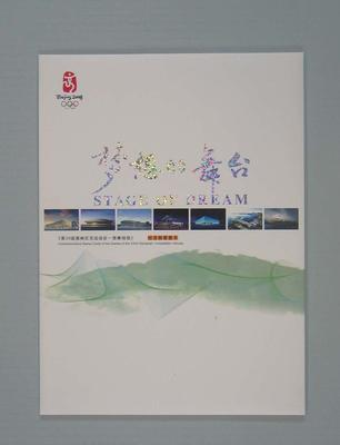 Folder with 7  first day cover stamp cards, 2008 Beijing Olympic Games