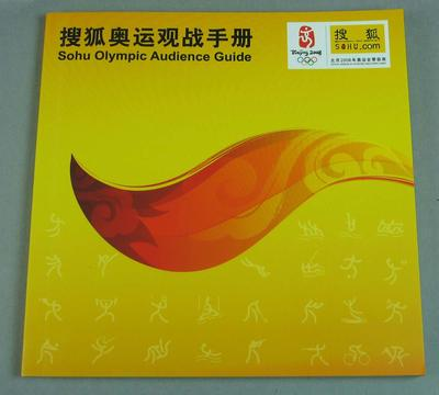 Sohu Olympic Audience Guide from the 2008 Beijing Olympic Games