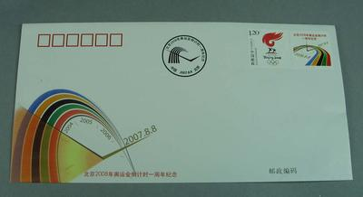 First Day Cover issued 8 August 2007  'One year Countdown to the Beijing 2008 Olympic Games Begins', No. 23