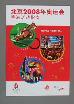 Beijing 2008 Olympic Games - Equestrian - Hong Kong Activities Guide, in Chinese
