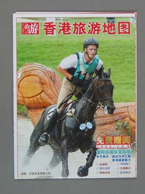 2008 Beijing Olympics Equestrian Guidebook, in Chinese