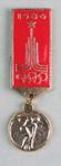 Badge, 1980 Olympic Games - Track & Field (Discus)