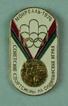 Badge, 1980 Olympic Games - Commemorating 1976 Montreal Olympic Games