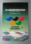 Poster, 1988 Seoul Paralympic Games