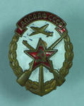 Badge - U.S.S.R. Military, 1956 Melbourne Olympic Games