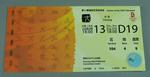 Admission Ticket - 2008 Beijing Olympic Games Fencing, 13 August 2008