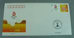 First Day Cover issued 30 April 2008  '100 Days Countdown to the Games of the XXIX Olympiad', No. 57